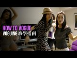 Meimeiwawa Learns How to Vogue【妹娃Voguing教學指南】