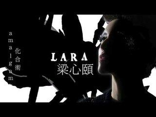 """""""化合術""""梁心頤華山Legacy演唱會 2014/1/18"""
