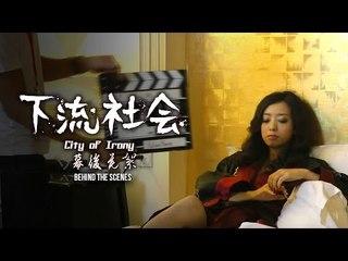 "【Lara梁心頤+Esther梁妍熙 ""下流社會"" 幕後花絮】Behind-the-Scenes of ""City of Irony"" feat. MeimeiWawa"