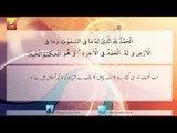 Surah Al Saba - Ayat 1 - Tilawat - Urdu Translation