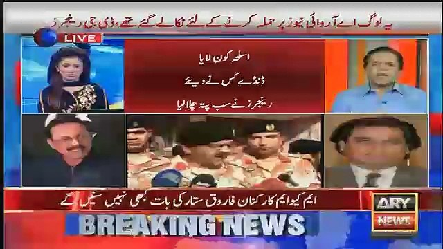 Ary News Special Transmission - 29th August 2016