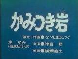 まんが日本昔ばなし 0592【かみつき岩】