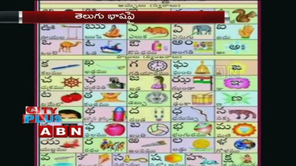 Telugu (language) Resource | Learn About, Share and Discuss
