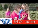 "Latest Bhojpuri Hot Song 2015     बवाल लगता - Babal lagelu    Sandeep Kumar ""Sandey"""