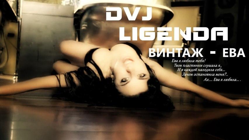 LIGENDA REMIX - Винтаж - Ева