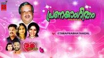 Ethraprabhathagal Full Song -- Pranayangitham Malayalam Songs Jukebox -- Murari Music
