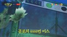 [예고] 공포의 4444번 버스