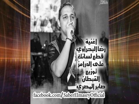 اغنية قطع لسانك على الدرامز للديجيهات والافراح - غناء رضا البحراوي -  توزيع القبطان صابر المصري