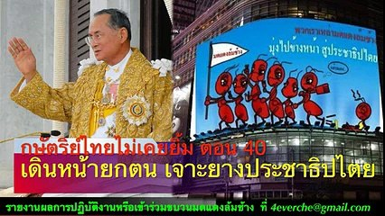 กษัตริย์ไทยไม่เคยยิ้ม ตอน 40 เดินหน้ายกตน เจาะยางประชาธิปไตย (ต่อ)