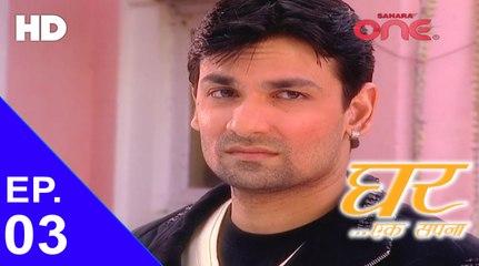 Ghar Ek Sapnaa - Episode No. 03