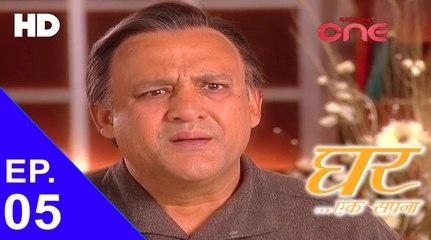 Ghar Ek Sapnaa - Episode No. 05
