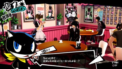Persona 5 : Au maid café