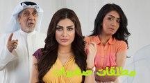 مطلقات صغيرات - الحلقة 8 الثامنة