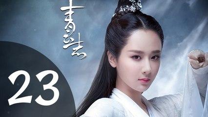 青云志 第23集 预告(李易峰、赵丽颖、杨紫领衔主演)| 诛仙青云志