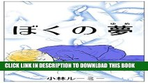 [New] boku no yume (Japanese Edition) Exclusive Full Ebook