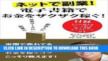 [PDF] The Secret of Making Money on Kindle: Earn extra income through publishing ebooks (Japanese