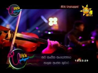 Hiru Unplugged 02/09/2016 Part 1