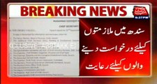 Sindh Govt announces 15 year relaxation in Govt Jobs