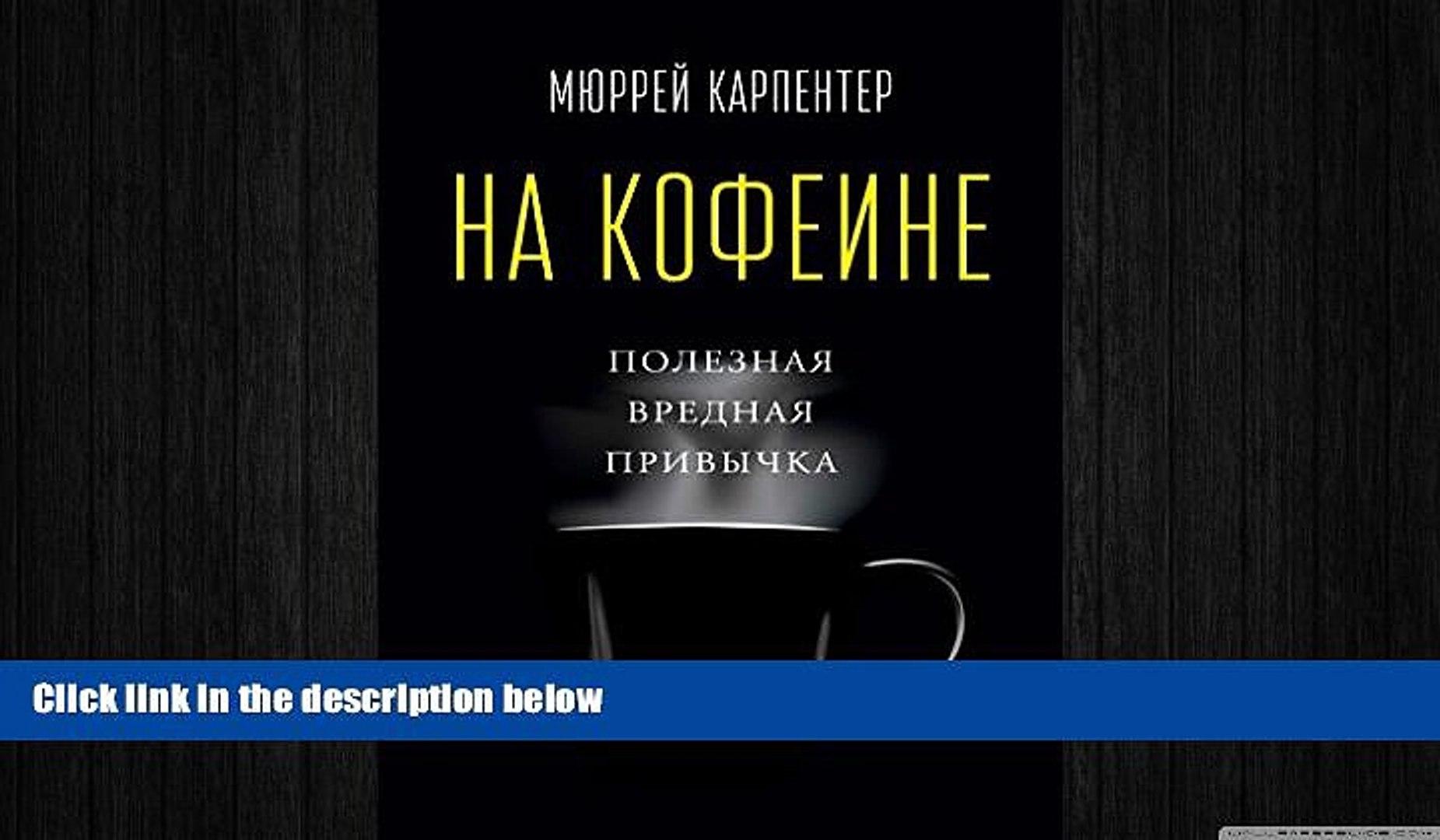 different   �а кофеине: Полезна� вредна� привычка (Russian Edition)