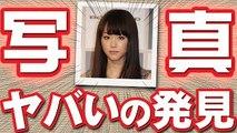 【閲覧注意】桐谷美玲のヤバい写真が話題に・・・おい、これ本当に桐谷美玲か・・・?!【衝撃】