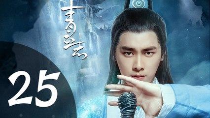 青云志 第25集 预告2(李易峰、赵丽颖、杨紫领衔主演)  诛仙青云志