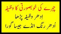 Qurani Wazaif#Wazaif Quran - Wazifa For Beauty of Face - چہرےکی
