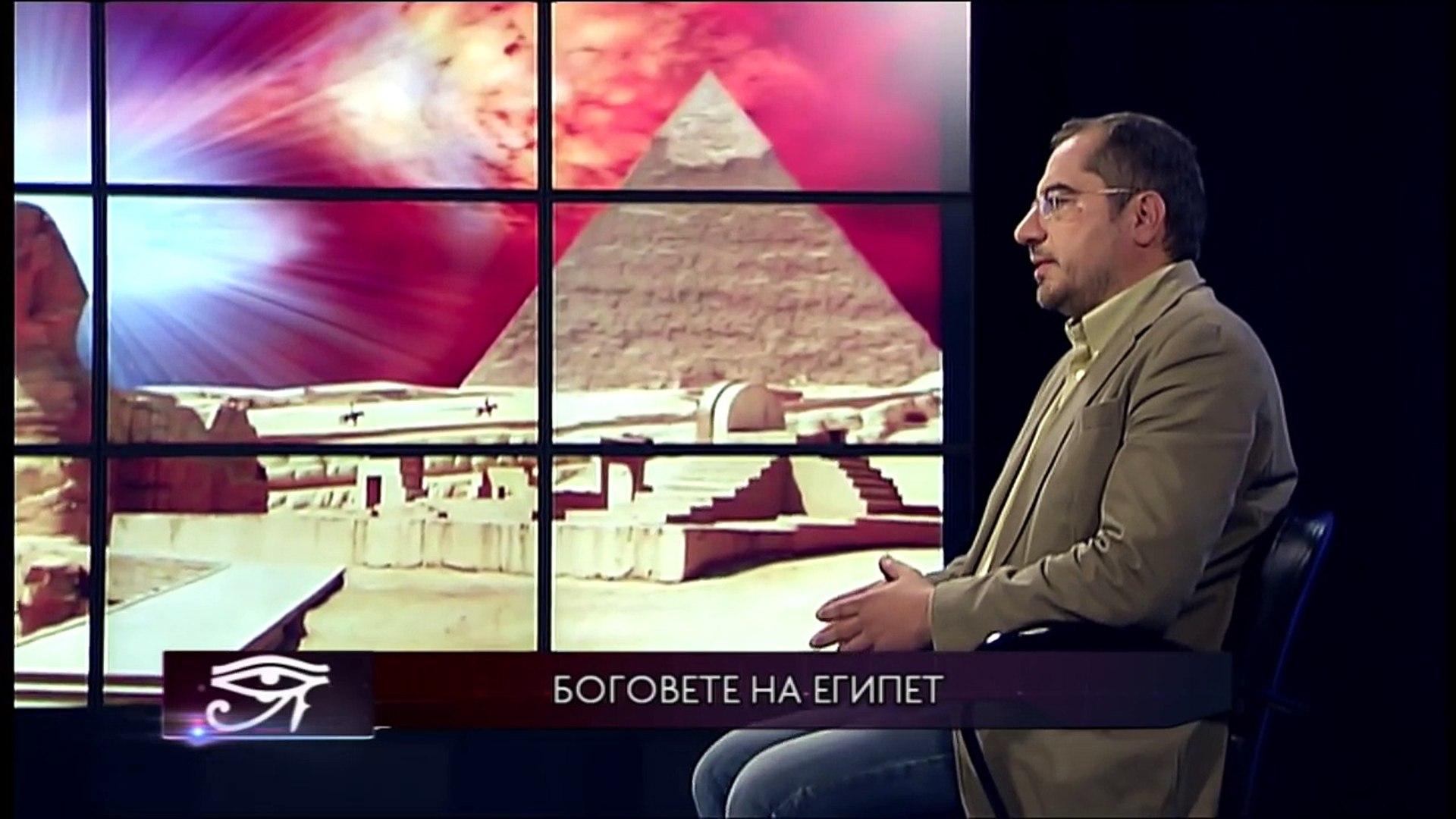 Епизод 12 - Боговете на Египет