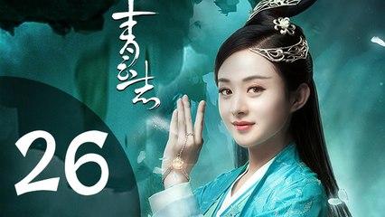 青云志 第26集 预告2(李易峰、赵丽颖、杨紫领衔主演)  诛仙青云志