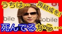 YOSHIKIがSMAP解散にコメント 『X JAPANは…』コメントが深いとネット上で賞賛の嵐