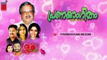 Paribhavam megum Full Song -- Pranayangitham Malayalam Songs Jukebox -- Murari Music