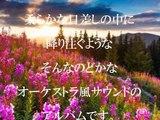 高村斉 著作権フリー音楽CD-【ジャンル/オーケストラ風】-369-|ホワイトBGM_nhV6N-MvF-k_youtube.com