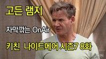 고든 램지 키친 나이트메어 시즌7 8화 한글자막 Kitchen Nightmares US Season 7 EP 08 HD