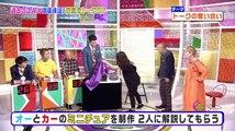 きらきらアフロTM - 16.09.07 - 日本综艺 - MioMio弹幕网 - ( ^ω^)你是我的