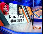 Haryana- Why Famous Haryana folk singer and dancer Sapna Chaudhary consume poison - YouTube