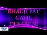 Casting - Bhauji Pat Gail Dusare Se   Umesh Singhaniya   Bhojpuri Hot Song
