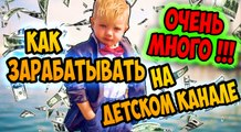 Как заработать деньги на Youtube.10000000 на детском канале  Мистер Макс зарабатывает без вложений