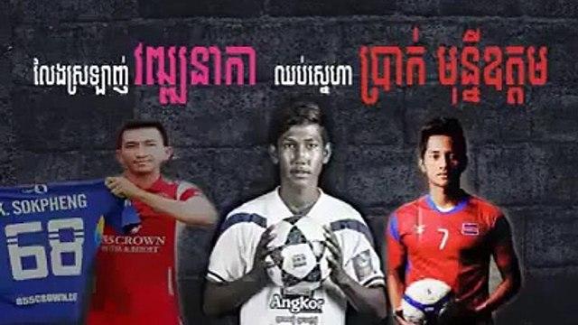 Full time football Khmer song music, Premier League 2016, Premier League highlights 2016