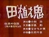まんが日本昔ばなし 0793【田植え鬼】