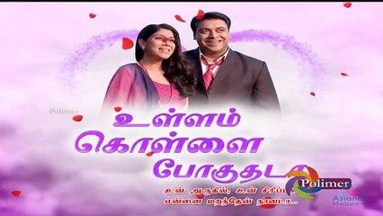 Ullam Kollai Pogudhada 13-09-16 Polimar Tv Serial Episode 338  Part 1