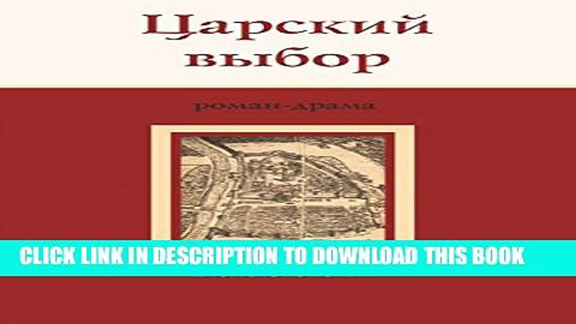 [PDF] Цар�кий выбор : и�ториче�кий роман-драма (Russian Edition)