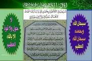 سورہ الفاتحہ SURAT AL FATIAH 1 REHMAN SUDAIS