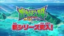 Pokémon Sole & Luna [PV1]