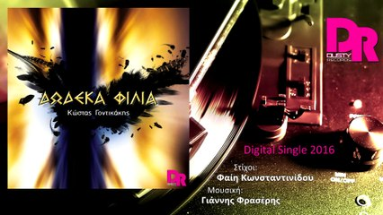 Kostas Gontikakis - Dodeka Filia (Official Digital Single 2016)