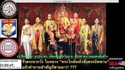 """ดร. เพียงดิน รักไทย 13 ส.ค. 59 ตอน ข่าวรั่วตรงจากวัง ในหลวง  ทรงใกล้จะถึงซึ่งพระนิพพาน"""" ?????"""