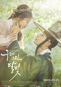 Love in the Moonlight 구르미 그린 달빛 Ep 1