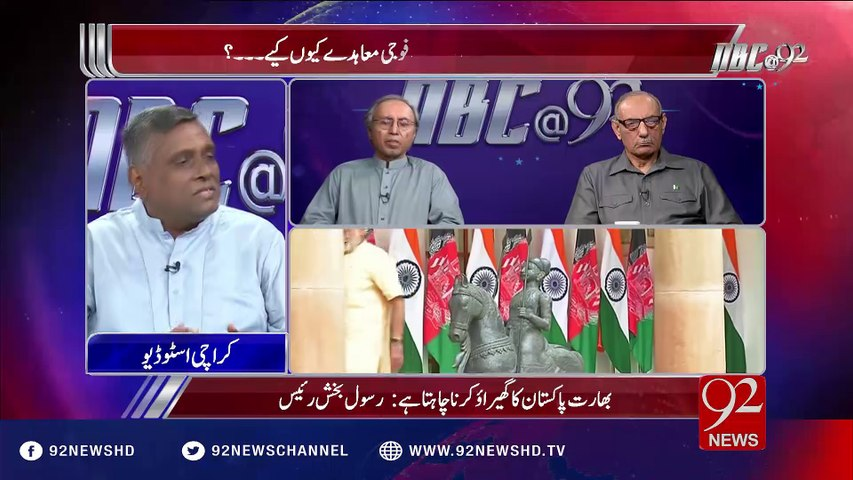 NBC at 92 17-09-2016 - 92NewsHD