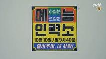 [티저] 김구라 tvN 신규  출연! ′밀어주마, 내 사람!′