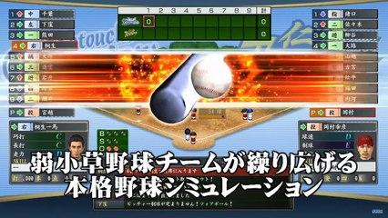 Playspots Trailer - Ryu Ga Gotoku 6 Yakuza 6 de Yakuza 6: The Song of Life