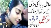 Jaali Peer Aur Jawan Larki Video Dekhain Pakistani Real Story Based on Fake Peer Fakeer New 2016