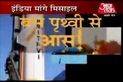 Pakistani Missiles are better than Indian Missiles - India accepted_low